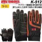 トンボ社製 レスキューグローブ TONBOREX トンボレックス K-512 ケプラー繊維+人工皮革 高品質現場用手袋(DM便不可・ネコポス不可)