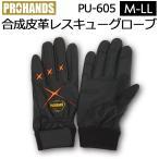 PROHANDS PU-605 グローブ 合成皮革手袋 ブラック×オレンジ色(富士グローブ ハンズドライ 指先補強 洗濯可能)(DM便可能・ネコポス可能:2双まで)