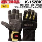防水手袋 耐火手袋 ケブラー 消防手袋 トンボ グローブ K-152BK 透湿防水フィルムフリース 防寒手袋  メンズ