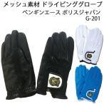 Penguinace(ペンギンエース) ポリスジャパン G-201 メッシュ素材 ドライビンググローブ 運転 操縦 車 バイク (DM便可能・ネコポス可能:2双まで)
