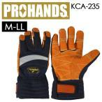 プロハンズ 富士グローブ PROHANDS KCA-235 災害現場活動に最適な耐熱加工皮手袋 耐炎グローブ M〜LLサイズ