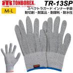耐切創 耐刃 スペクトラガード インナー手袋 TR-13SP トンボ グローブ ゴム手袋や革手袋の下履きに メンズ レディース