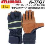 トンボ社製 レスキューグローブ TONBOREX トンボレックス K-TFG7 反射テープ付きケブラー防火手袋 ネイビー(DM便不可・ネコポス不可)