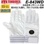 トンボ社製 レスキューグローブ TONBOREX トンボレックス 消防団用 合皮手袋 ホワイト E-843WD 耐水 水洗いOK (DM便可能・ネコポス可能:1双まで)