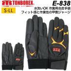 トンボ社製 レスキューグローブ TONBOREX トンボレックス E-838 合成皮革×ジャージ素材 フィット 整備 点検 一般作業(DM便可能・ネコポス可能:2双まで)