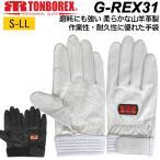 ソフト山羊革手袋 消防手袋 トンボ グローブ G-REX31 ホワイト/ブラック 作業用手袋