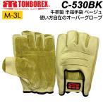 牛革手袋 指なし手袋 トンボ グローブ C-530BK オーバーグローブ ベージュ×ブラック