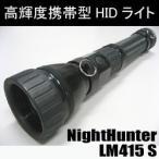 高輝度 携帯型 HIDライト NightHunter LM415S 防塵防水性能IPX6等級適合 充電式 光束1200ルーメン (DM便不可・ネコポス不可)
