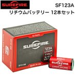SUREFIRE シュアファイア リチウムバッテリー SF123A 12本セット(DM便不可・ネコポス不可)