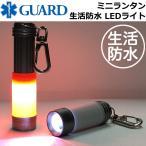 LEDミニランタン 生活防水 キーライト GUARD スターオブライフ オレンジ/ホワイト 防災用品/携帯/SOS/キーホルダー/LEDライト