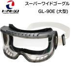 スーパーワイドゴーグル GL-90E(大型) トーアボージン 保護具 救急活動 工場 バイク スポーツ (DM便不可・ネコポス不可)