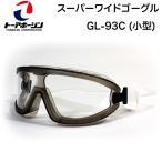 スーパーワイドゴーグル GL-93C(小型) マスク併用可能 トーアボージン 保護具 救急活動 工場 バイク スポーツ (DM便/ネコポス不可)