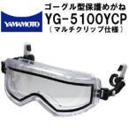 ゴーグル型保護めがね YG-5100YCP マルチクリップ付スプリングバンド仕様 山本光学のゴーグル マスク併用可 くもり止め加工 (DM便不可・ネコポス不可)