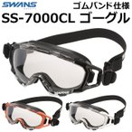 SWANS スワンズ レスキューゴーグル SS-7000 RESCUE GOGGLES 保護めがね ワンタッチSRベルト 消防 (DM便不可・ネコポス不可)
