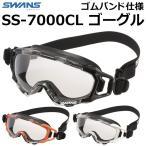 SWANS スワンズ 消防 レスキューゴーグル 保護メガネ SS-7000CL ワンタッチSRベルト ゴムバンド仕様 クラリテックスコートレンズ(DM便/ネコポス不可)