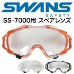 SWANS スワンズ レスキューゴーグル SS-7000用 スペアレンズ 替レンズ RESCUE GOGGLES 消防 (DM便不可・ネコポス不可)