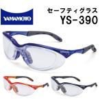 山本光学 保護めがね yamamoto YS-390 セーフティグラス ゴーグル 保護メガネ 2眼型 UVカット(DM便/ネコポス不可)