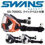 SWANS スワンズ 消防 レスキューゴーグル 保護メガネ SS-7000CL ヘルメット装着型クイックベルト仕様 クラリテックスコートレンズ(DM便/ネコポス不可)