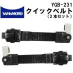 YGB-231 クイックベルトセット 交換用 山本光学 ゴーグル用(DM便可能・ネコポス可能:1個まで)