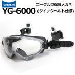 山本光学 消防 ゴーグル 保護めがね yamamoto YG-6000 ヘルメット装着型 クイックベルト仕様 防塵メガネ 保護メガネ (DM便/ネコポス不可)