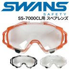 SWANS スワンズ 消防 レスキューゴーグル 保護メガネ SS-7000CL用 スペアレンズ 高性能くもり止め PET-AFαクラリテックスコート 替レンズ (DM便/ネコポス不可)