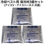冷却ベスト専用 アイスパック 保冷剤 3個セット (アイスV・アイスハーネス共通) 熱中症対策グッズ