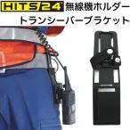 ベルト装着型 無線機ホルダー トランシーバー ブラケット Viptop ビップトップ 消防士 消防団 (DM便/ネコポス不可)