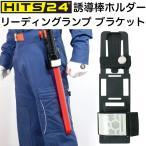 ベルト装着型 誘導棒ホルダー リーディングランプ ブラケット Viptop ビップトップ 消防士 消防団 (DM便不可・ネコポス不可)