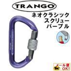 TRANGO(トランゴ) D環型カラビナ ネオクラシック スクリュー パープル (モンベル#1826027)(Dカン アウトドア クライミング 登山)(DM便可能・ネコポス可能)