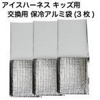 アイスハーネス キッズ用 保冷アルミ袋 3枚セット(ネコポス便可能:3個まで)