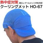 熱中症対策グッズ ヘルメット インナーキャップ クーリングメット HO-67 工事現場/作業着/安全帽/保護帽/ムレ防止/夏(DM便/ネコポス可能:2個まで)