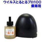 熱蒸散式二酸化塩素ガス拡散器「ウイルスとるとるpro」乗車用 100mlボトル1本付(DM便/ネコポス不可)