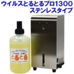 熱蒸散式二酸化塩素ガス拡散器 ウイルスとるとるpro ステンレスタイプ 1300mlボトル1本付(インフルエンザ ノロ 除菌)