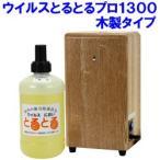 熱蒸散式二酸化塩素ガス拡散器 ウイルスとるとるpro 木製タイプ 1300mlボトル1本付(インフルエンザ ノロ ウィルス 除菌)