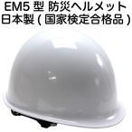 防災 ヘルメット 日本製 国家検定(飛来落下物用)合格品 EM5型ヘルメット 白 防災グッズ