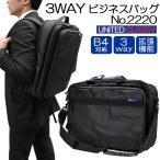 3way ビジネスバッグ ビジネスリュック UNITED CLASSY 2220 PC対応 B4収納 ブリーフケース メンズ