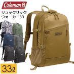 コールマン リュック 33L ウォーカー33 Coleman デイバッグ 大容量 リュックサック