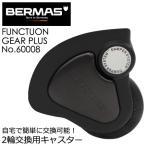 バーマス ファンクションギア プラス 2輪キャリーケース用 交換キャスターキット BERMAS 60008 タイヤ交換