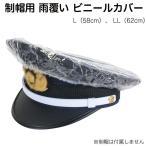 制帽用 雨覆い ビニール カバー 警察官 警備 (DM便可能・ネコポス可能:2個まで)