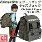 デコレート リュック キッズ decorate DMS-047 Force オリーブグリーン Lサイズ 25L リュックサック キッズ ジュニア スクールバッグ ランドセル