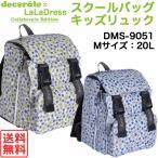 デコレート リュック キッズ decorate×LaLaDress 限定コラボモデル DMS-9051 女の子 小花柄 Mサイズ 20L ランドセル スクールバッグ ジュニア