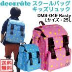 デコレート リュック キッズ スクールバッグ 星柄(ピンク/ブルー) Lサイズ(25L) decorate Rasty DMS-049
