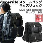 デコレート リュック キッズ スクールバッグ ブラック(黒) Mサイズ(20L) decorate naughty DMS-055