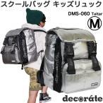 デコレート リュック キッズ スクールバッグ シルバー Mサイズ(20L) decorate Taitar DMS-060