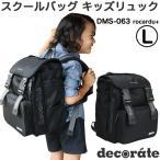 ストラップ付き デコレート リュック キッズ ランドセル Lサイズ(25L) ブラック decorate rocardu+ DMS-063