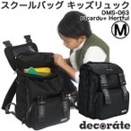 デコレート リュック キッズ スクールバッグ ブラック(黒) Mサイズ(20L) decorate rocardu+ Heartful DMS-063