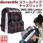 デコレート リュック キッズ スクールバッグ ブラック チェック柄 Mサイズ(20L) decorate Lattice DMS-066