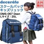 デコレート リュック キッズ スクールバッグ ネイビー(紺) デニム風 Lサイズ(25L) decorate Dean DMS-067