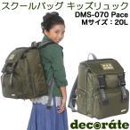デコレート リュック キッズ ランドセル Mサイズ(20L) ストラップおまけ付き 3色(ブラック/ネイビー/オリーブ) decorate Pace DMS-070