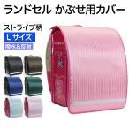 ランドセルカバー ストライプ柄 Lサイズ 反射テープ付き 日本製 男の子 女の子 撥水かぶせ用カバー